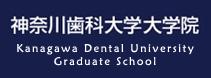 神奈川歯科大学 論文データーベース